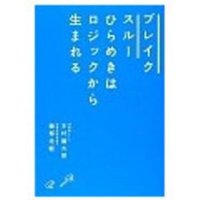 ブレイクスルーひらめきはロジックから生まれる/木村健太郎(1969〜)