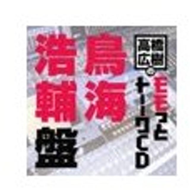 ウェブラジオ「モモっとトーーク」〜高橋広樹のモモっとトーークCD 鳥海浩輔盤