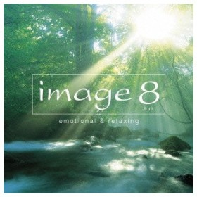 image 8 emotional&relaxing / オムニバス (CD)