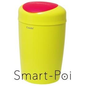 おむつポッド 5層防臭おむつポット スマートポイ シャトルーズグリーン GN おむつポット combi Smaet-Poi smart-poi オムツ ポット コンビ