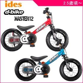 子ども用自転車 D-Bike Master 12 ディーバイク マスター 12インチ アイデス バランスバイク キッズ 誕生日 プレゼント 一部地域送料無料 kids baby