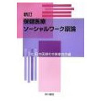 保健医療ソーシャルワーク原論/日本医療社会事業協会