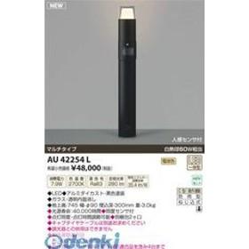 コイズミ照明 [AU42254L] LEDガーデンライト