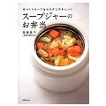 スープジャーのお弁当/奥薗寿子