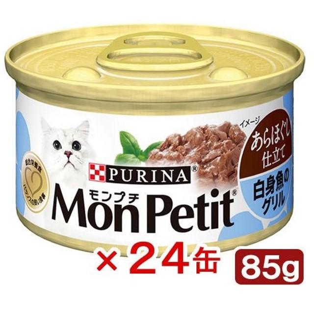 モンプチ セレクション 1P 白身魚のあらほぐし 和風仕立て 85g 猫フード 24缶入
