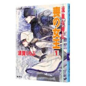 流血女神伝喪の女王 1/須賀しのぶ