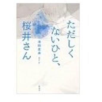 ただしくないひと、桜井さん/滝田愛美