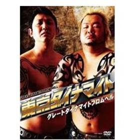 東京ダイナマイト「グレートダイナマイトフロムヘル」 [DVD]