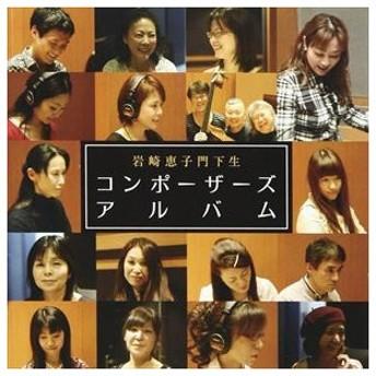 岩崎恵子門下生 / コンポーザーズアルバム [CD]