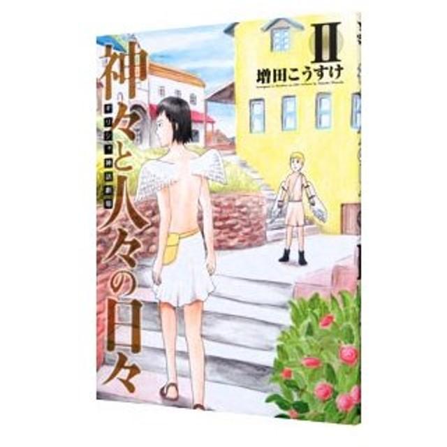 ギリシャ神話劇場 神々と人々の日々 2/増田こうすけ