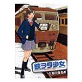鉄ヲタ少女/久寿川なるお
