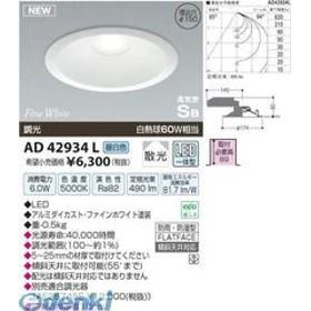コイズミ照明 [AD42934L] LED防雨防湿ダウン