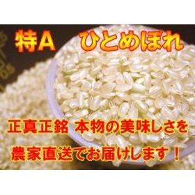 宮城県産ひとめぼれ 『特別栽培米』 玄米10k