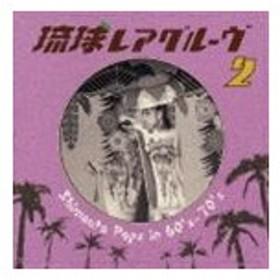 (オムニバス) 琉球レアグルーヴ2 Shimauta Pops in 60's-70's [CD]