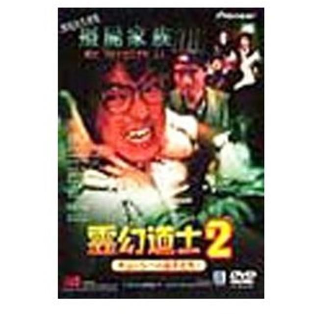DVD/霊幻道士2 キョンシーの息子たち!