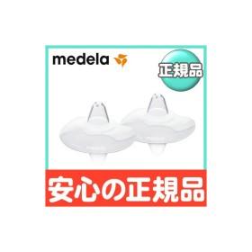 メデラ コンタクトニップルシールド L(2枚入) 授乳ケア 乳頭ケア
