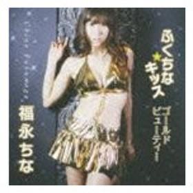 福永ちな / ふくちな★キッス ゴールドビューティー(CD+DVD) [CD]