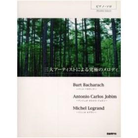 三大アーティストによる究極のメロディ ピアノ・ソロ 〜バカラック・ジョビン・ルグラン〜