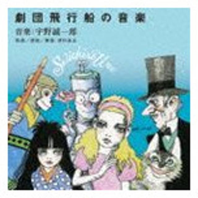 宇野誠一郎(音楽) / 宇野誠一郎 劇団飛行船 の音楽 [CD]