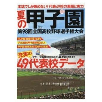 夏の甲子園 第98回全国高校野球選手権大会 本誌でしか読めない!代表49校の素顔と実力