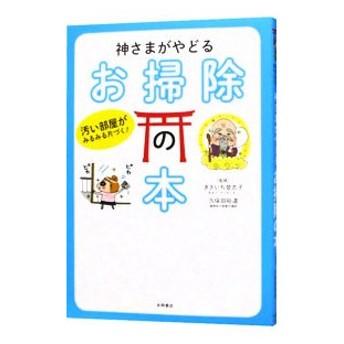神さまがやどるお掃除の本/さきいち登志子