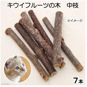 国産 キウイフルーツの木 中枝 7本入 猫用おもちゃ 無添加 無着色