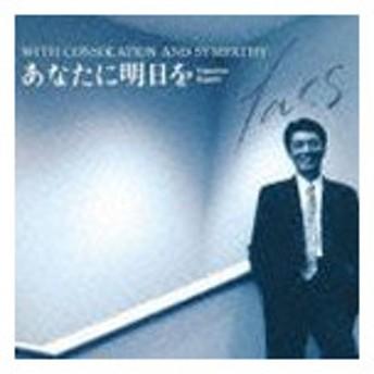 鈴木康博 / あなたに明日を(ソロデビュー30周年記念/SHM-CD) [CD]