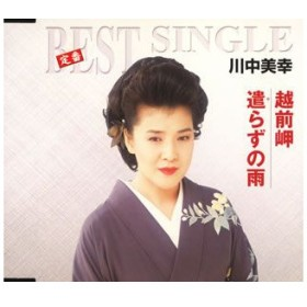 越前岬/遣らずの雨 川中美幸 CD-Single