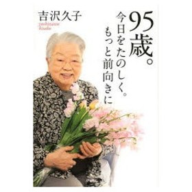 95歳。今日をたのしく。もっと前向きに