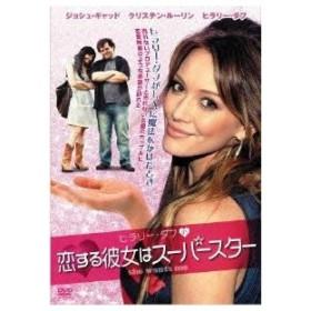 ヒラリー・ダフ in 恋する彼女はスーパースター [DVD]