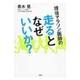 現役マラソン医師の走るとなぜいいか?/青木晃(1961〜)