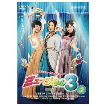 MUSICAL3 vol.3 [DVD]