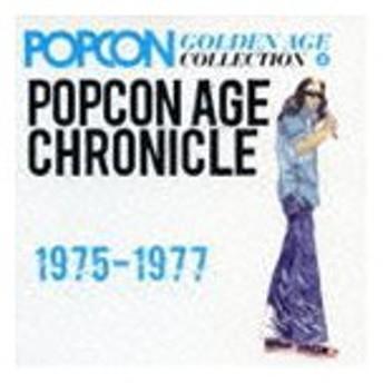 (オムニバス) ポプコン・エイジ・クロニクル1975〜1977 [CD]
