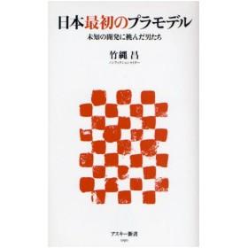 日本最初のプラモデル 未知の開発に挑んだ男たち