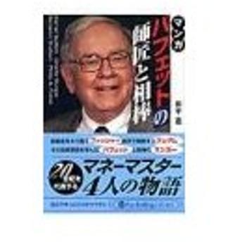マンガバフェットの師匠と相棒/田中憲