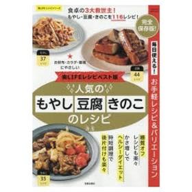 人気のもやし・豆腐・きのこのレシピ 楽LIFEレシピベスト版