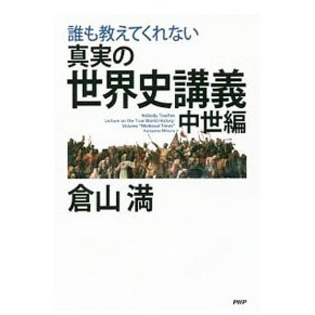 誰も教えてくれない真実の世界史講義 中世編/倉山満