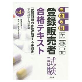 完全攻略医薬品登録販売者試験合格テキスト