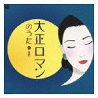 大正ロマンのうた 2 (演歌) [CD]