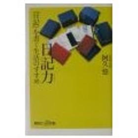 日記力『日記』を書く生活のすすめ/阿久悠