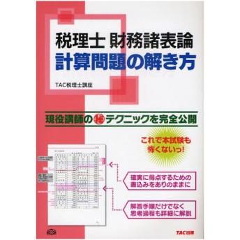 税理士財務諸表論計算問題の解き方