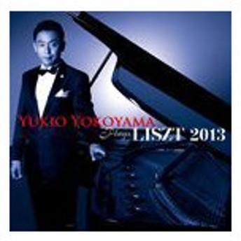 横山幸雄 / プレイズ・リスト 2013(ハイブリッドCD) [CD]