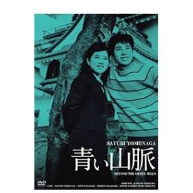 DVD/青い山脈 HDリマスター版