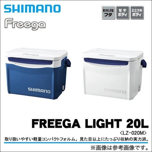 【数量限定】 シマノ フリーガライト200 (LZ-020M)(クーラーボックス)(7)