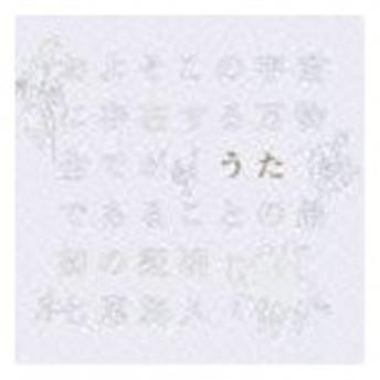 七尾旅人 / およそこの宇宙に存在する万物全てが【うた】であることの、最初の証明(CD+DVD) [CD]