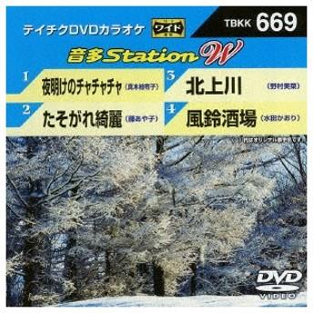 夜明けのチャチャチャ/たそがれ綺麗/北上川/風鈴酒場 DVDカラオケ DVD