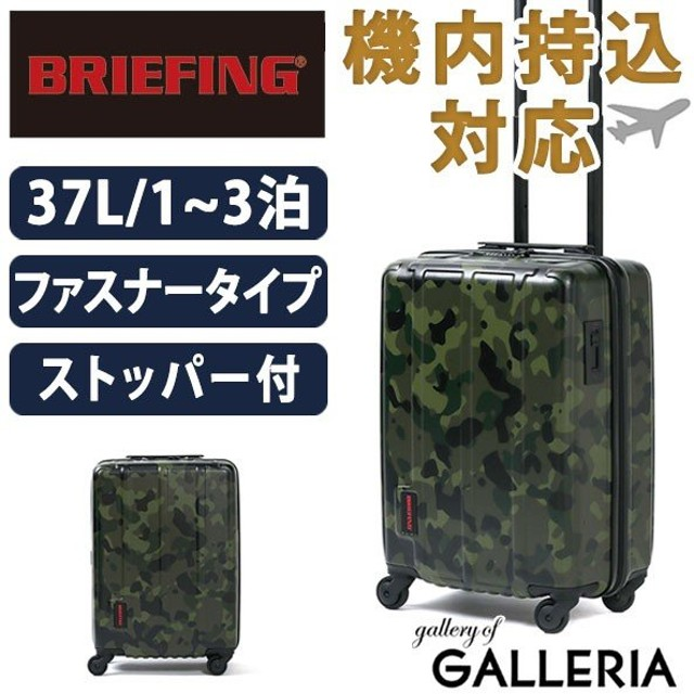 BRIEFING ブリーフィング H-37 TROPIC CAMOUFLAGE スーツケース 37L  BRF547219-163