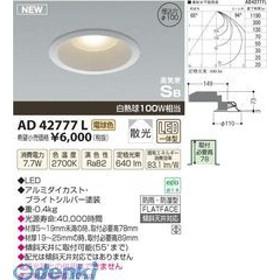 コイズミ照明 [AD42777L] LED防雨防湿ダウン