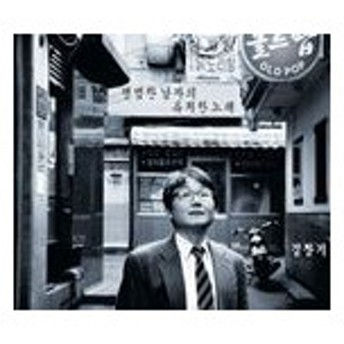 輸入盤 KIM CHANG GI / CHILDISH SONGS OF ORDINARY MAN [CD]