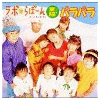 HANJUKU / ラボ・らぼーん presents童謡パラパラ [CD]